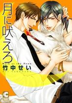 Tsuki ni Hoero manga