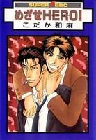 Mezase Hero manga