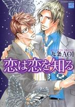 Koi wa Koi o Shiru manga