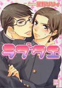 Rabu Kue manga