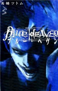 Blue Heaven manga