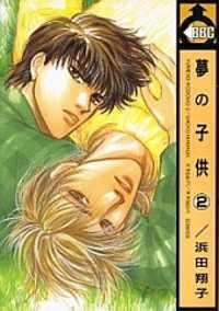 Yume No Kodomo manga