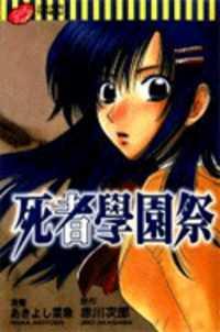Shisha No Gakuensai