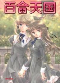 Yuri Tengoku Anthology