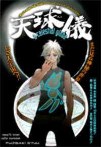 Tenkyuugi manga