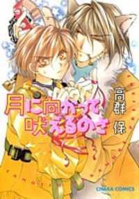 Tsuki Ni Mukatte Hoeru No Sa manga