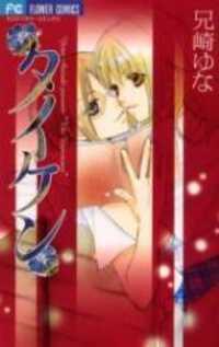 Taiken manga