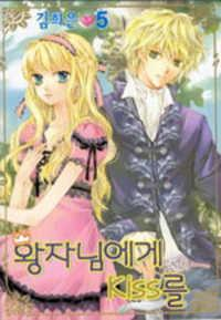 A Kiss To My Prince manga