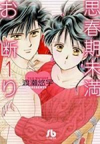 Shinshunki Miman Okotowari manga
