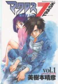 Macross 7 manga