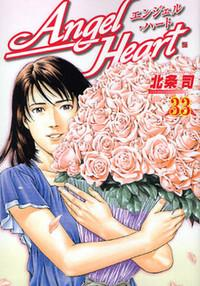 Angel Heart manga