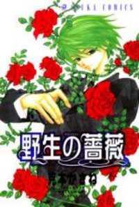 Yasei No Bara