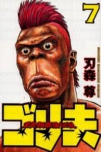 Gorio manga