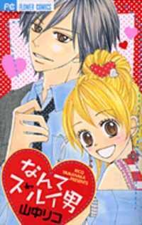 Nante Zurui Otoko manga