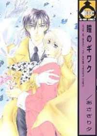 Hitomi No Giwaku manga