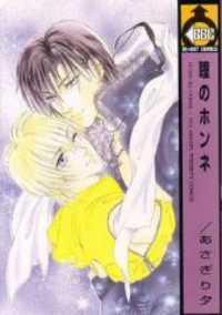 Hitomi No Honne manga