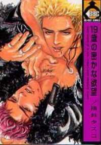 19 Sai No Hisoka Na Yabou manga