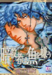 Ansatsusha Wa Sakana Wo Kirau manga