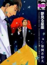 Yumemiru Seiza manga