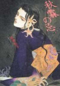 Shuurin No Ki