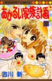 Akarui Kazoku Keikaku manga