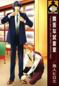 Jouzetsu Na Shichakushitsu manga