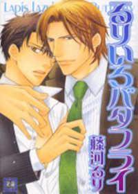 Ruriiro Butterfly manga