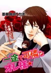 Ichizude Karen Na Ore-sama manga