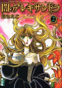 Yami No Alexandra manga