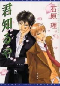 Kimi Shiruya manga