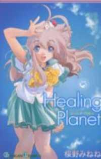 Healing Planet manga
