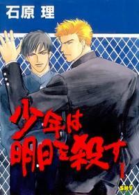 Shounen Wa Asu Wo Korosu manga