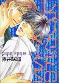 Replicant No Kiss manga