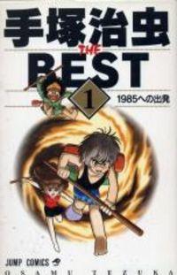Tezuka Osamu The Best