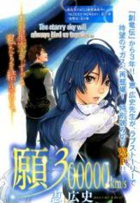 Negaigoto 300000 Km/s manga