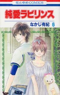 Junai Labyrinth manga
