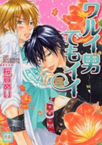 Warui Yatsu Demo Ii manga