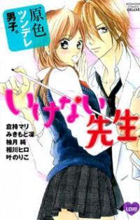 Gensoku Tsundere Danshi Ikenai Sensei manga