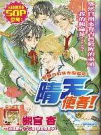 Seiten Nari (an Tsukimiya) manga