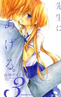 Sensei ni, Ageru manga