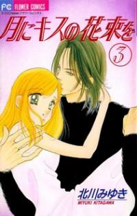 Tsuki Ni Kiss No Hanataba O manga