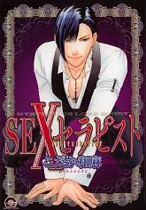 Sex Therapist manga
