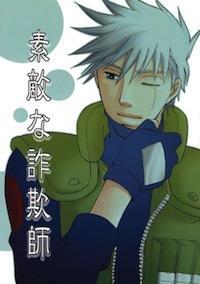 Naruto dj - Sagishi