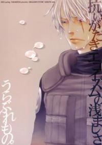 Naruto dj - Uraburemono manga