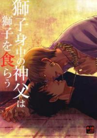 Fate/Zero dj - Shishishinchu no Shinpu wa Shishi wo Kurau