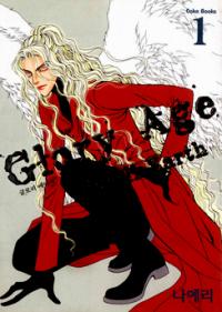 Glory Age manga