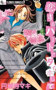 Koisuru Heart De Taihoshite manga