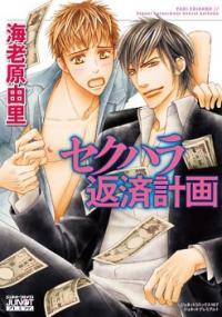 Sekuhara Hensai Keikaku manga