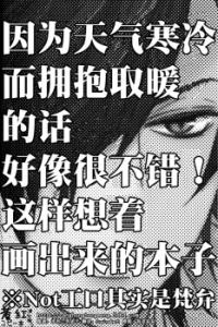 Sengoku Basara dj - You're Cold Yaichashitetaraiijan Aichi