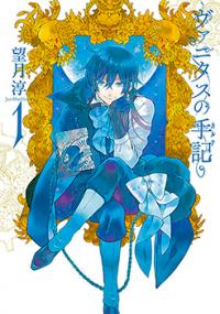 Vanitas no Shuki manga